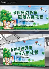保护环境造福人类社会公益海报