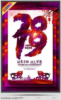 创意2019元旦新春宣传海报