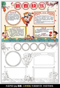 春节快乐电子手抄报