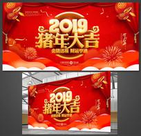 大气高档2019猪年海报