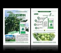 肥料宣传彩页设计