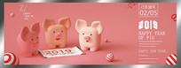 粉色唯美2019跨年猪年海报