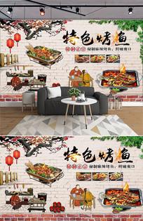 复古工装特色烤鱼背景墙