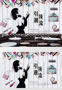 复古时尚美女潮流化妆店背景墙