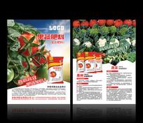 果蔬肥宣传彩页设计