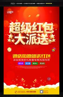 红包大派送促销活动海报
