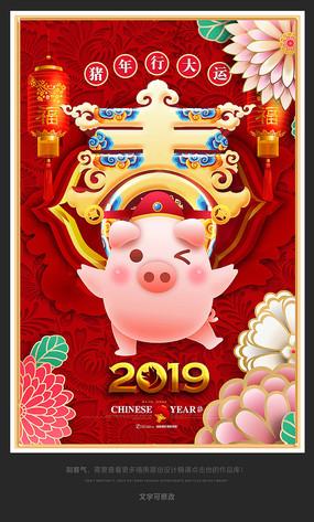 红色2019猪年元旦新春海报