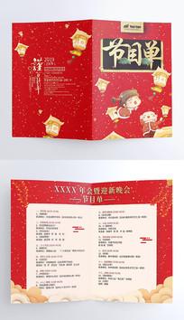 红色卡通企业年会节目单设计