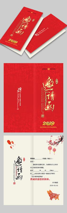 红色中国风年会邀请函设计