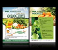 化肥宣传DM单页设计