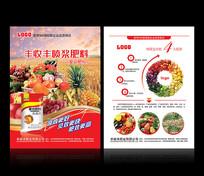 化肥宣传单设计