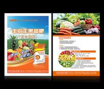 化肥宣传页设计