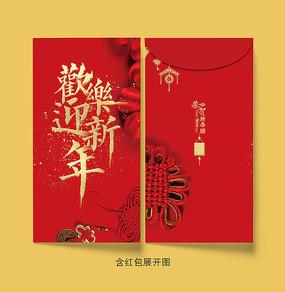 欢乐迎新年红色春节红包设计