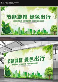 绿色低碳环保节能减排公益海报