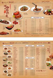 美食点菜单设计