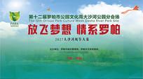 民族传统风筝大赛背景板