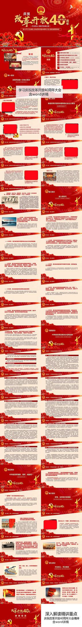 庆祝改革开放40周年大会PPT