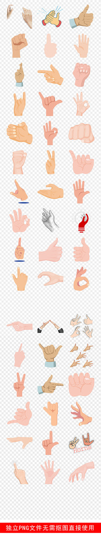手势姿势手部动作商务手形手语