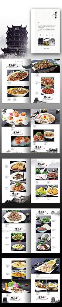 水墨中国风菜菜谱PSD