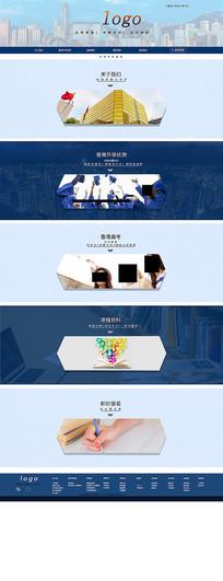 香港教育首页网页设计效果图
