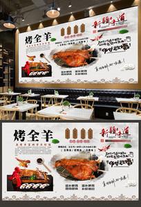 新疆特色美食烤全羊背景墙