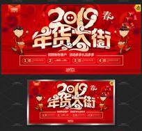 喜庆2019年货大街促销海报