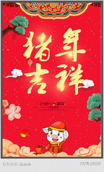 喜庆猪年吉祥宣传海报
