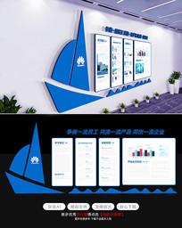 扬帆起航企业文化墙公司形象墙