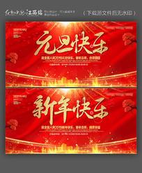元旦快乐新年快乐海报设计