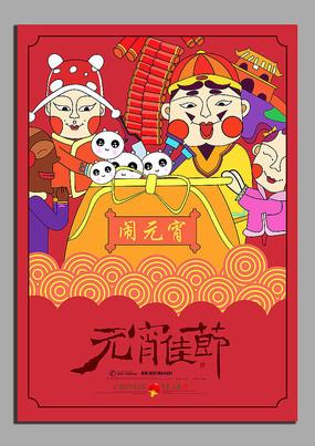 中国风元宵节插画海报