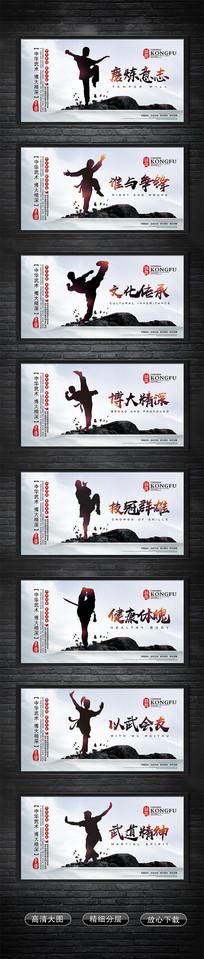 中华传统武术文化宣传展板挂图