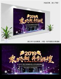 紫色炫酷年会背景板设计