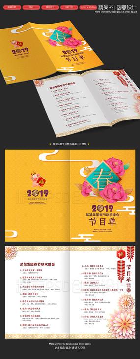 2018迎新春联欢晚会节目单