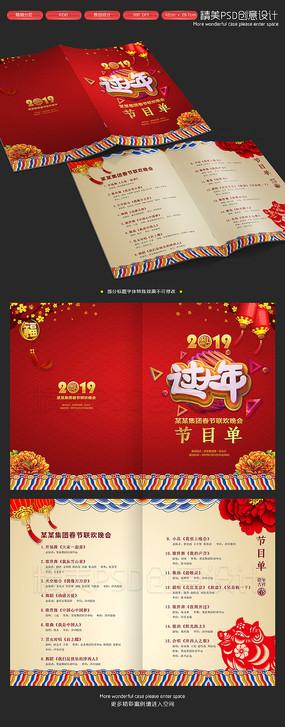 2018迎新年春节晚会节目单