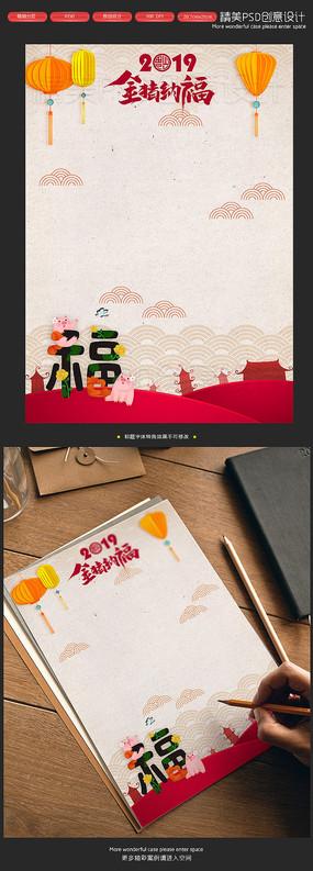 2019年新年祝福信纸贺卡