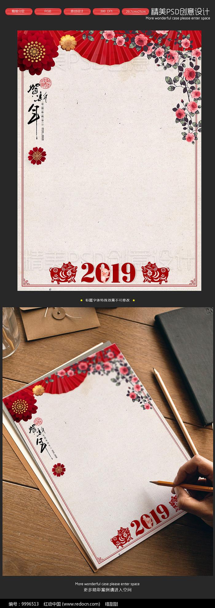 2019年祝福信纸贺卡图片
