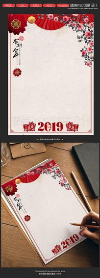 2019年祝福信纸贺卡
