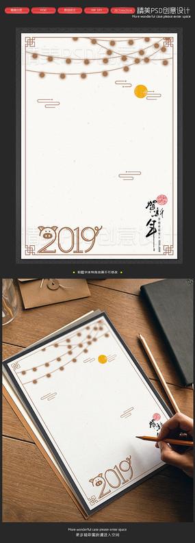 2019年祝福信纸新年贺卡