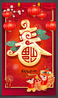 2019年猪年春节海报设计