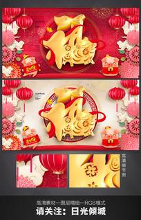 2019年猪年福字海报设计