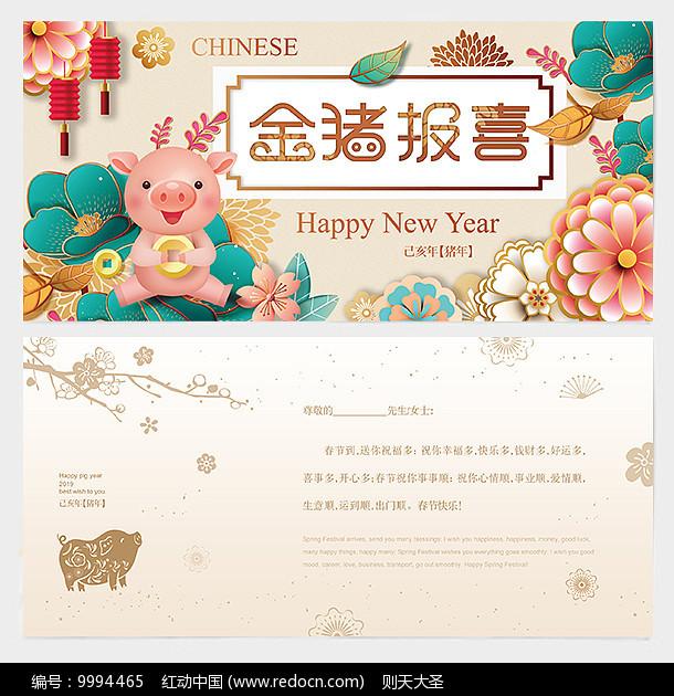 2019年猪年新年贺卡模版图片