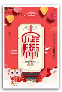 2019小年春节海报