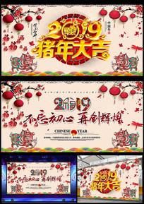 2019猪年大吉晚会舞台背景