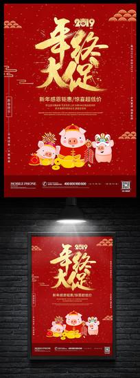 2019猪年年终大促促销海报