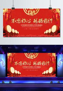 2019猪年新年晚会舞台背景板