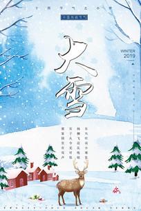 24节气大雪主题海报设计