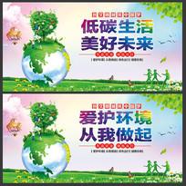 爱护环境绿色环保宣传展板