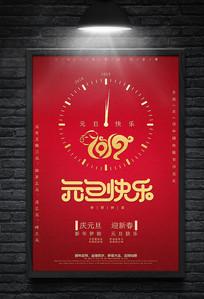 创意2019元旦快乐海报
