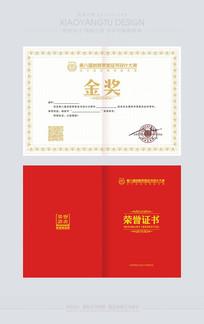 创意二维码荣誉证书模板设计