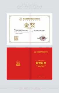 创意简约荣誉证书设计